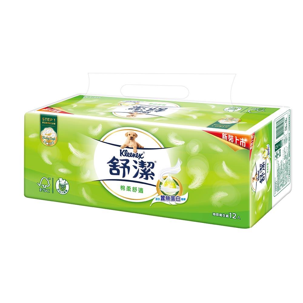 【舒潔】棉柔抽取衛生紙