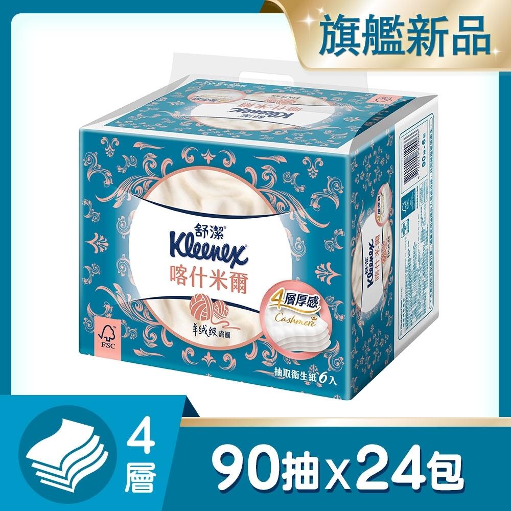 【舒潔】喀什米爾抽取衛生紙 90抽x6包x4串