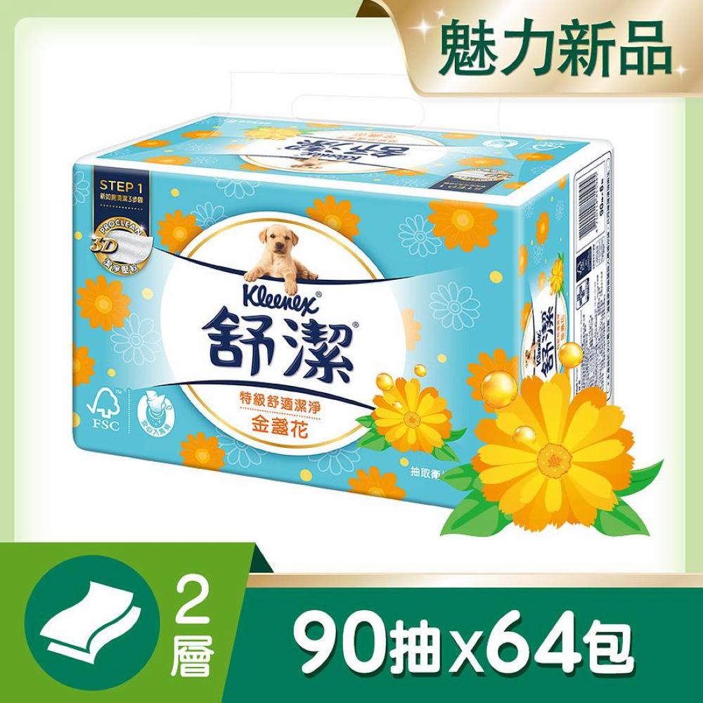 【舒潔】特級舒適金盞花抽取衛生紙(90抽x8包x8串)