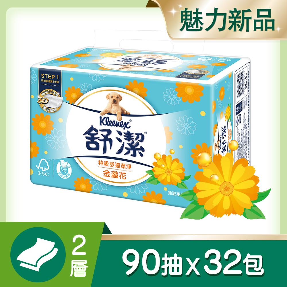 【舒潔】特級舒適金盞花抽取衛生紙(90抽x8包x4串)