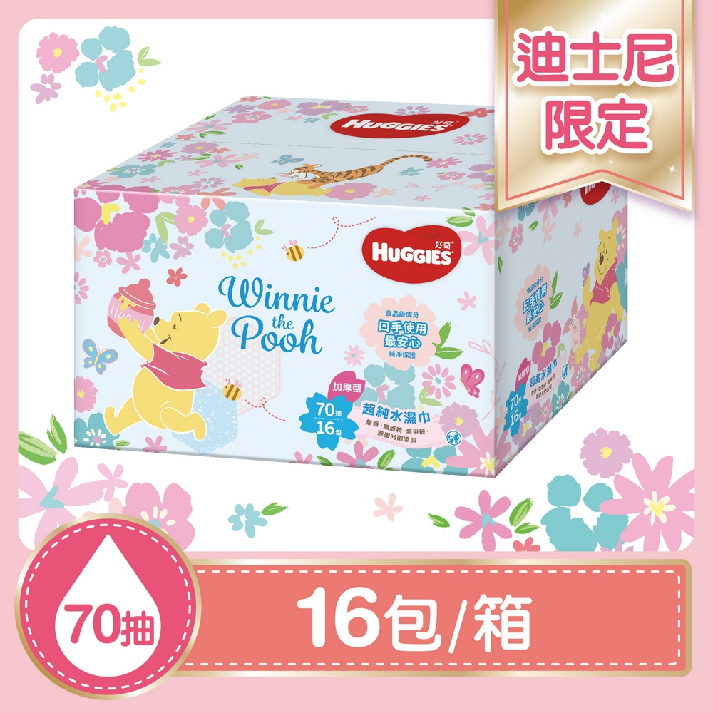 【好奇】純水嬰兒濕巾(小熊維尼限定版)加厚型 70抽x16包