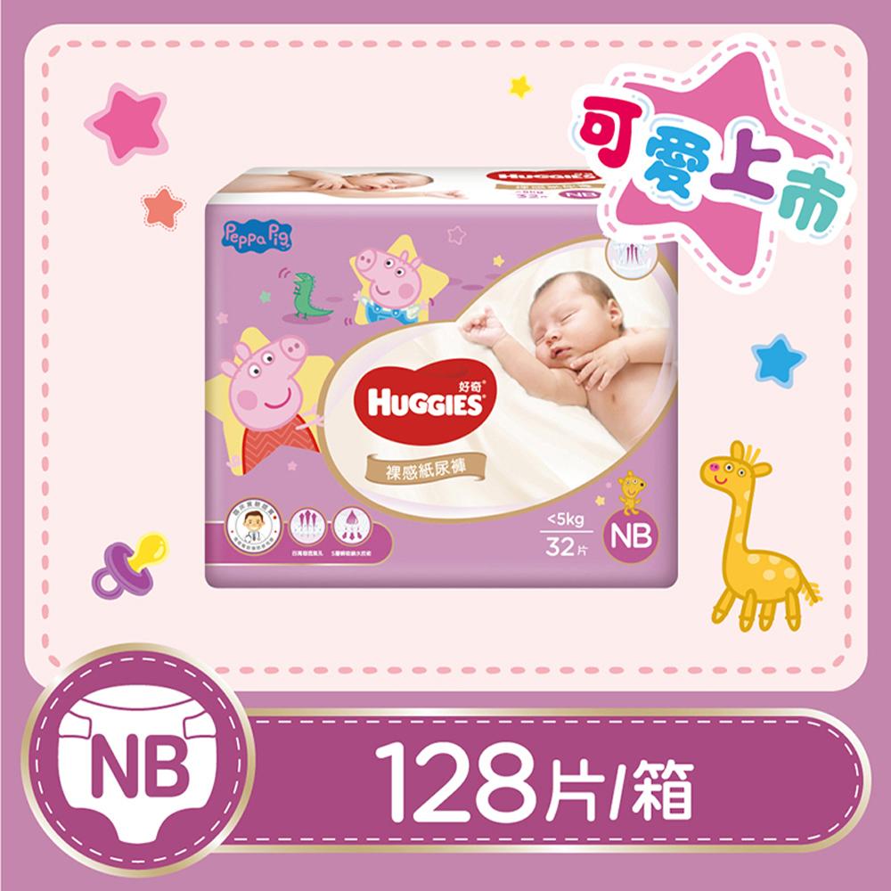 【好奇】裸感紙尿褲/尿布(佩佩豬聯名版) NB 32片x4包