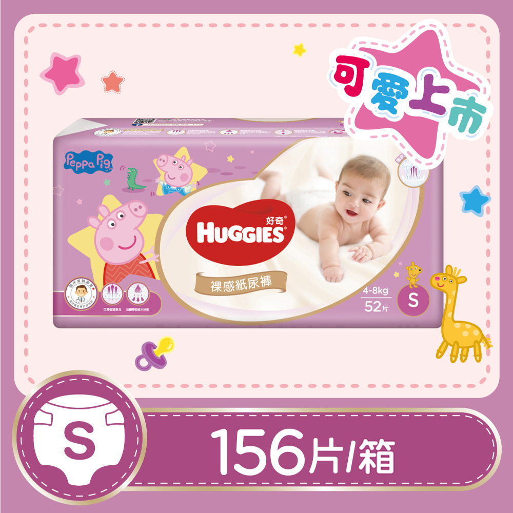【好奇】裸感紙尿褲/尿布(佩佩豬聯名版) S 52片x3包