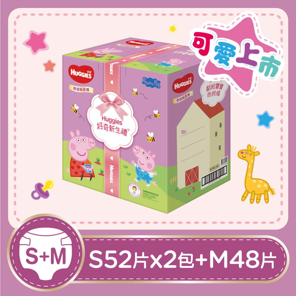 【好奇】裸感新生禮箱(佩佩豬聯名版)(S52片x2包+M48片x1包)