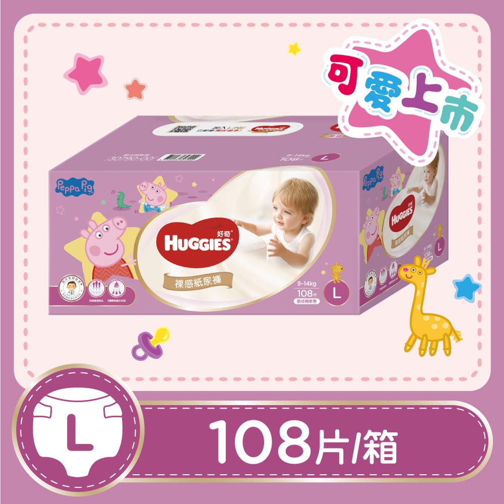 【好奇】裸感紙尿褲/尿布(佩佩豬聯名版) L 108片