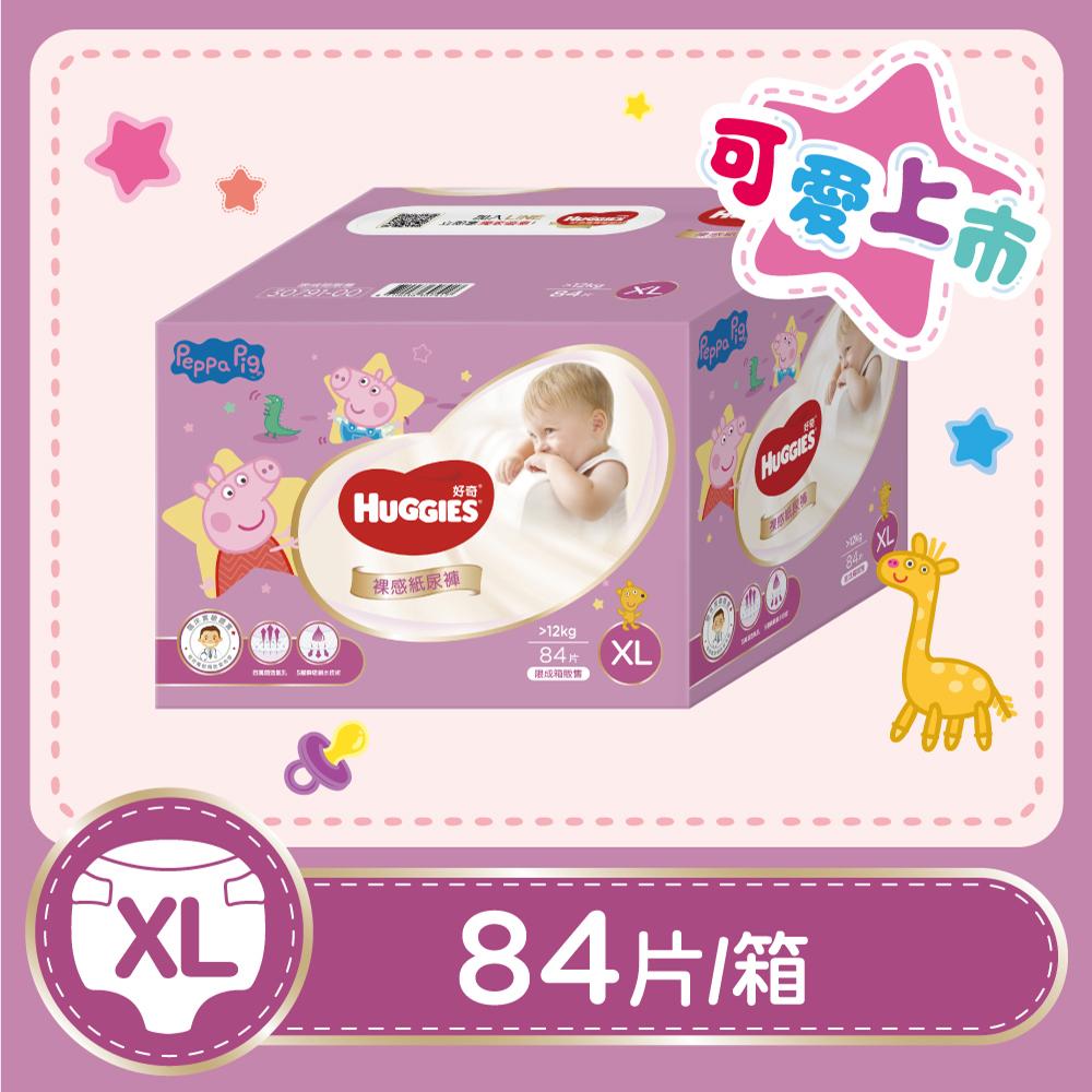 【好奇】裸感紙尿褲/尿布(佩佩豬聯名版) XL 84片