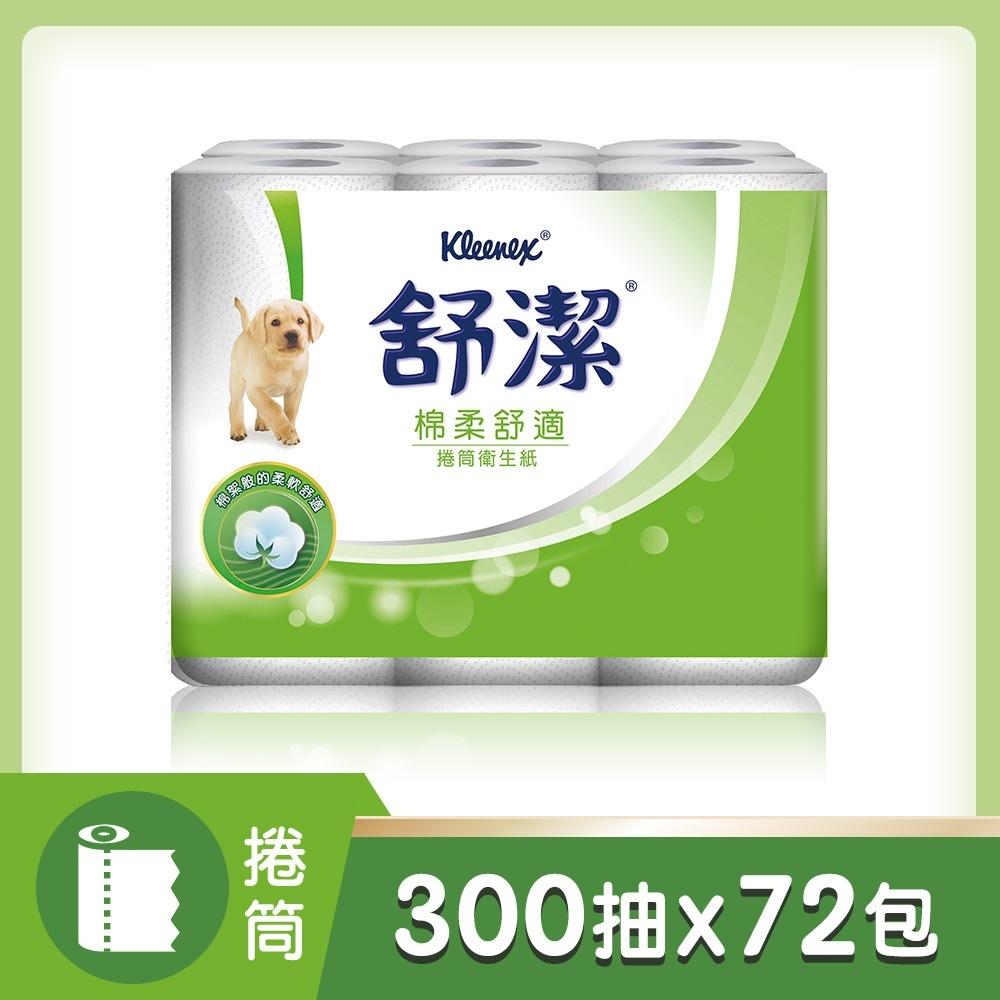 舒潔捲筒衛生紙300張(72卷 )