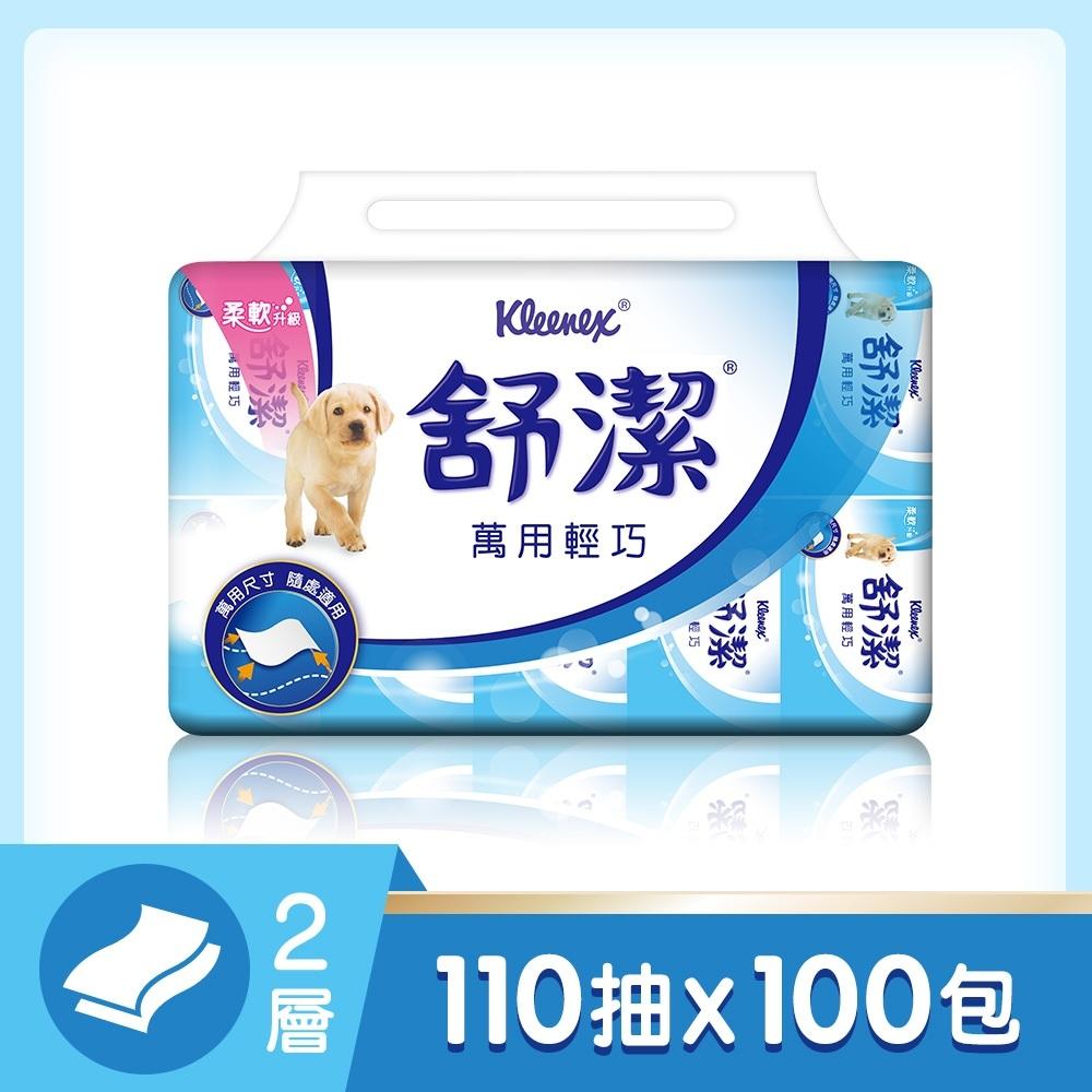 舒潔萬用輕巧包衛生紙110抽(10包x10串)