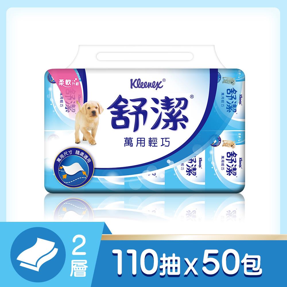 舒潔萬用輕巧包衛生紙110抽(50包)