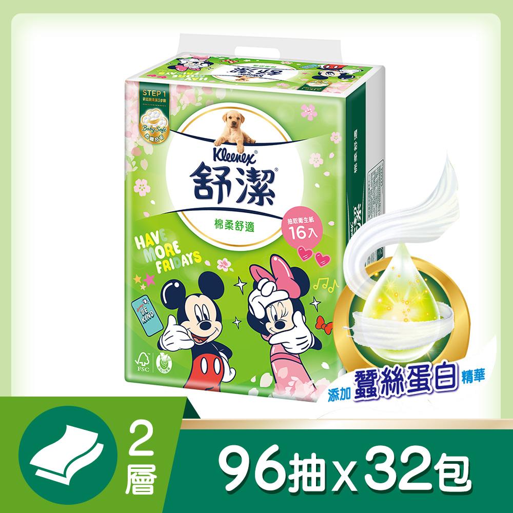 舒潔 棉柔舒適迪士尼抽取衛生紙(96抽x32包)