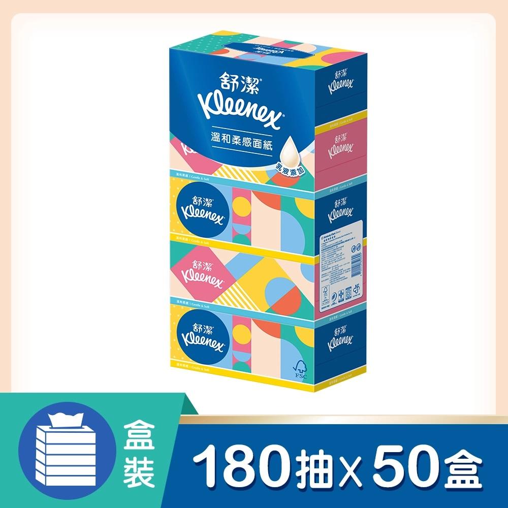 舒潔溫和柔感盒裝面紙180抽x5盒x10串