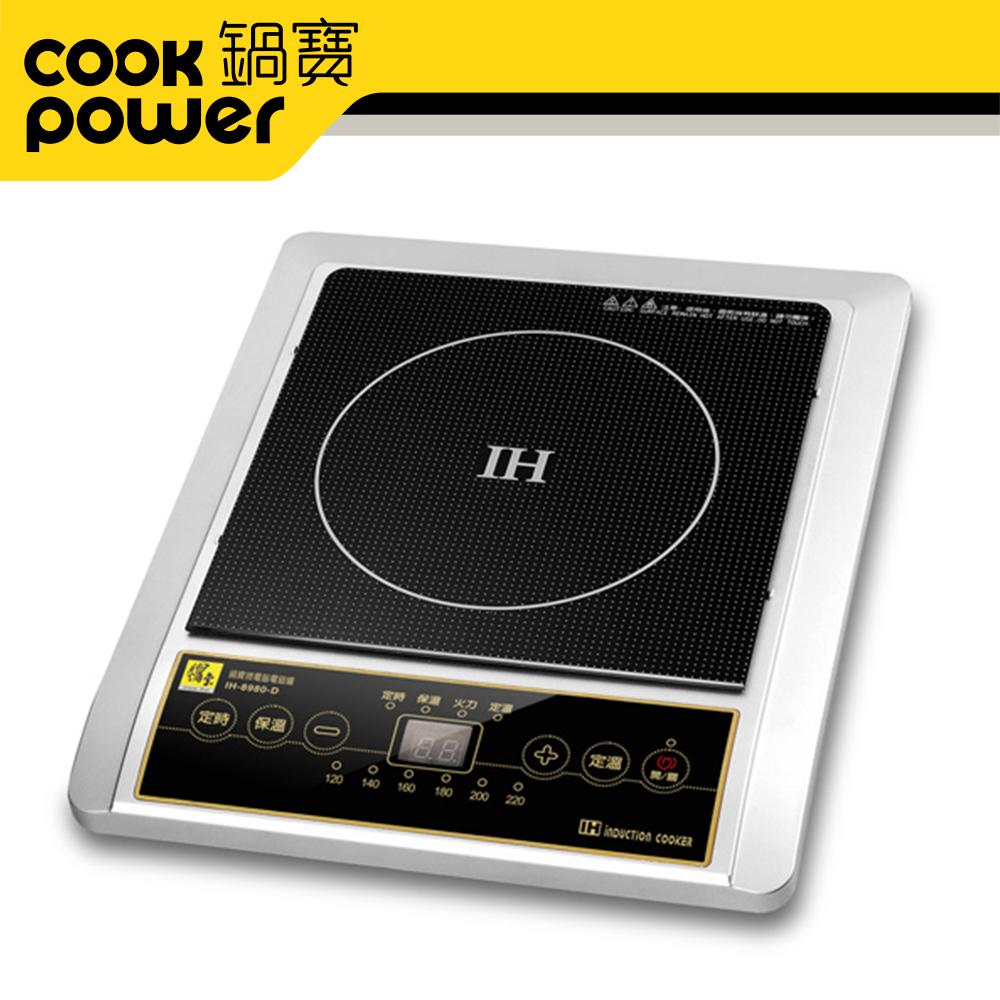 《鍋寶》微電腦電磁爐 D-IH-8980-D