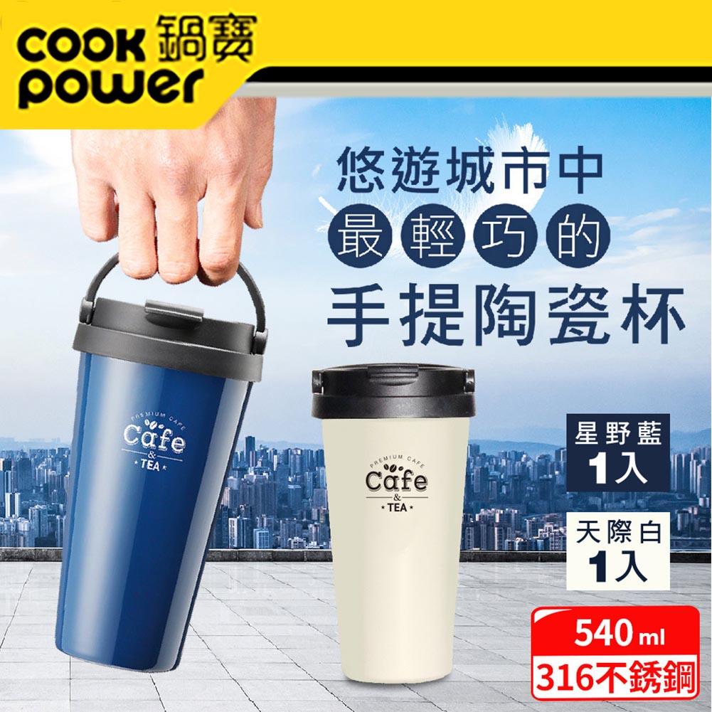 【CookPower 鍋寶】316內塗層手提咖啡杯540CC 2入組 (三種搭配任選)
