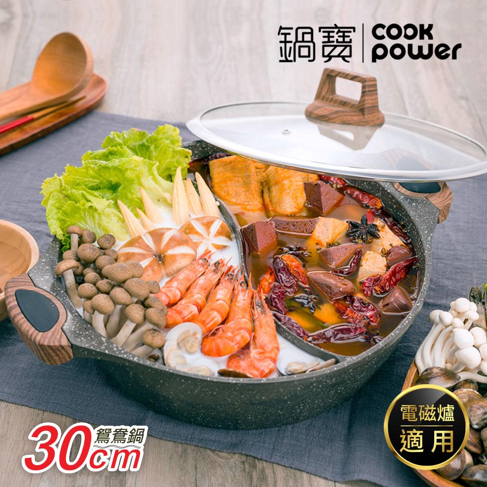 【CookPower 鍋寶】大理石不沾鴛鴦湯鍋30CM AI-3082