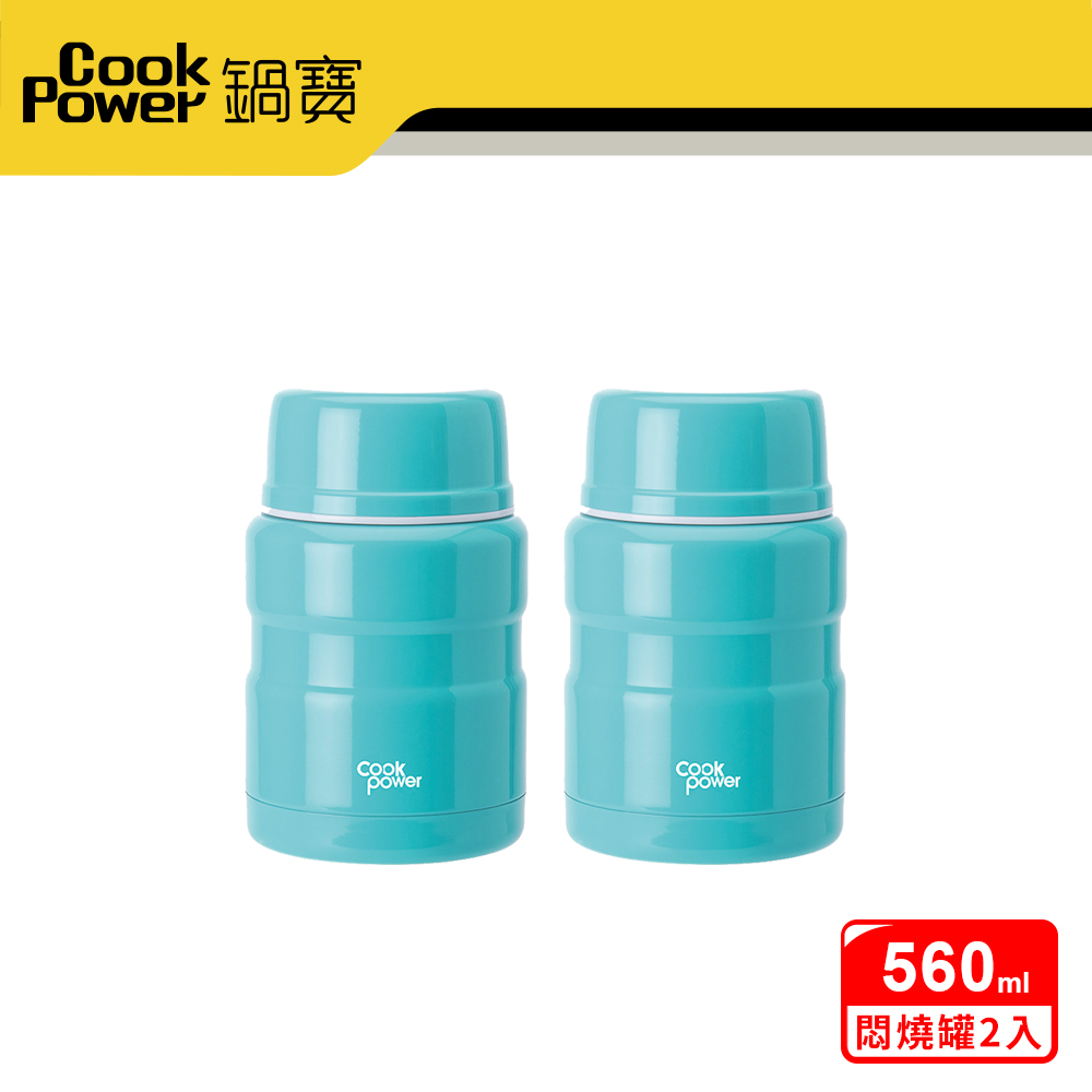 【CookPower 鍋寶】不鏽鋼內陶瓷燜燒罐560cc二入組(三色任選)