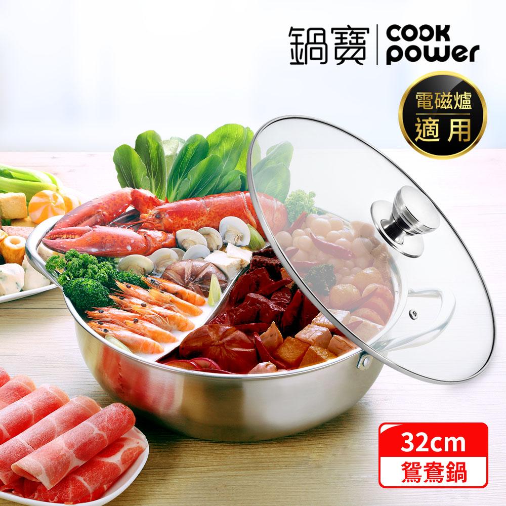本月特談【CookPower 鍋寶】不鏽鋼鴛鴦鍋32CM SS-3200