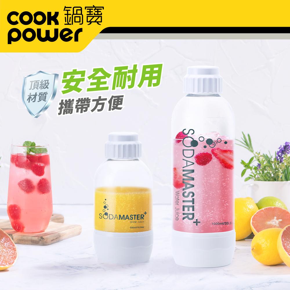 【鍋寶    SODAMASTER+】萬用氣泡水機專用水瓶2入組(500CC+1000CC)