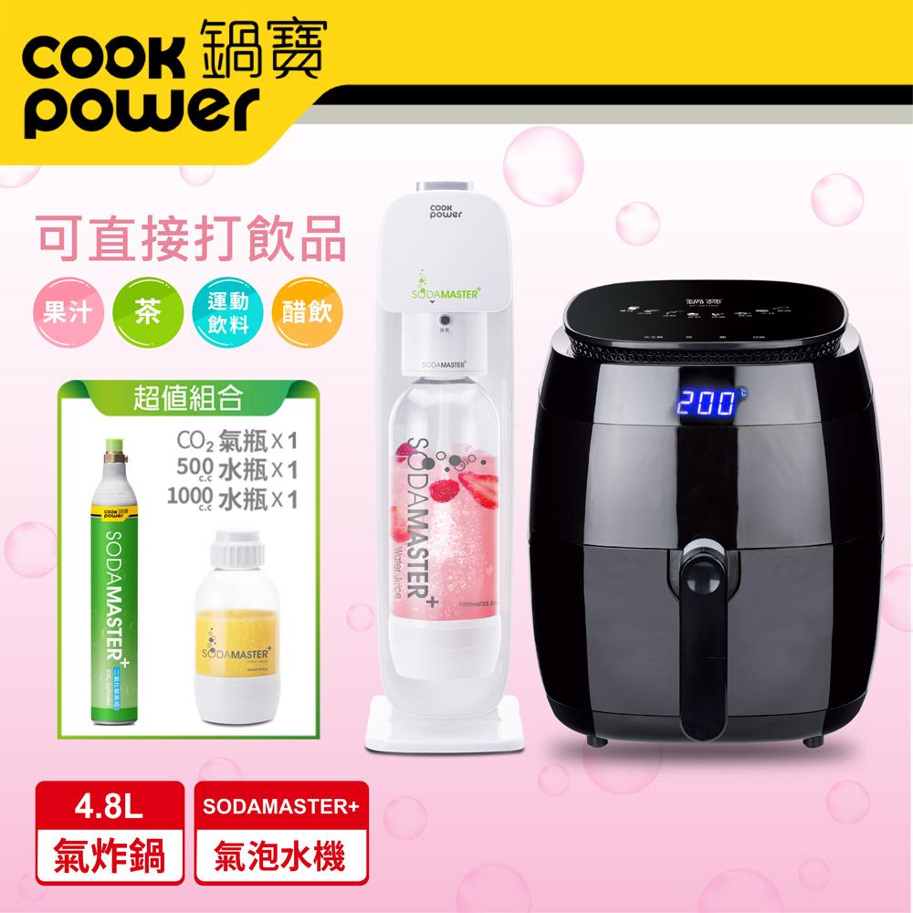 【CookPower鍋寶】萬用氣泡水機+4.8L 觸控氣炸鍋-雙機超殺組
