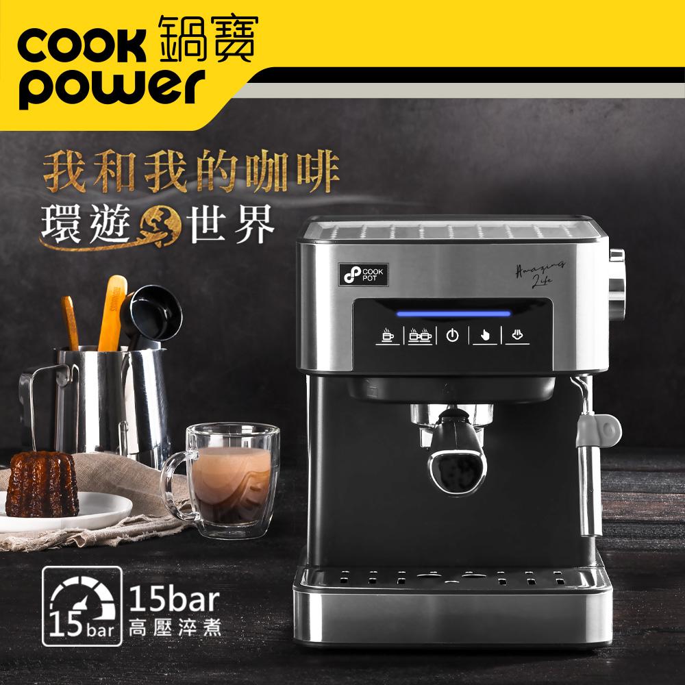 【鍋寶】義式濃縮咖啡機CF-833