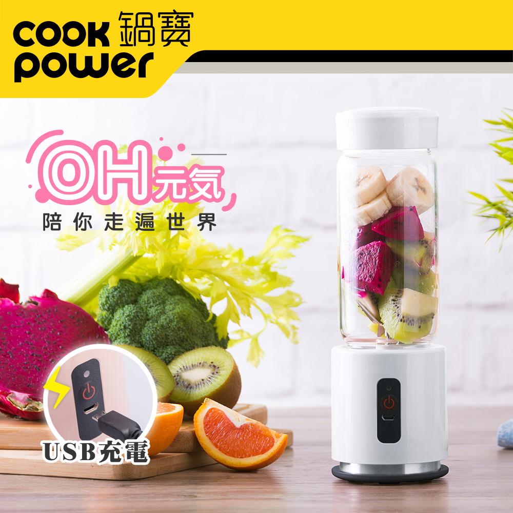 【鍋寶】USB隨行果汁機JF-0470W