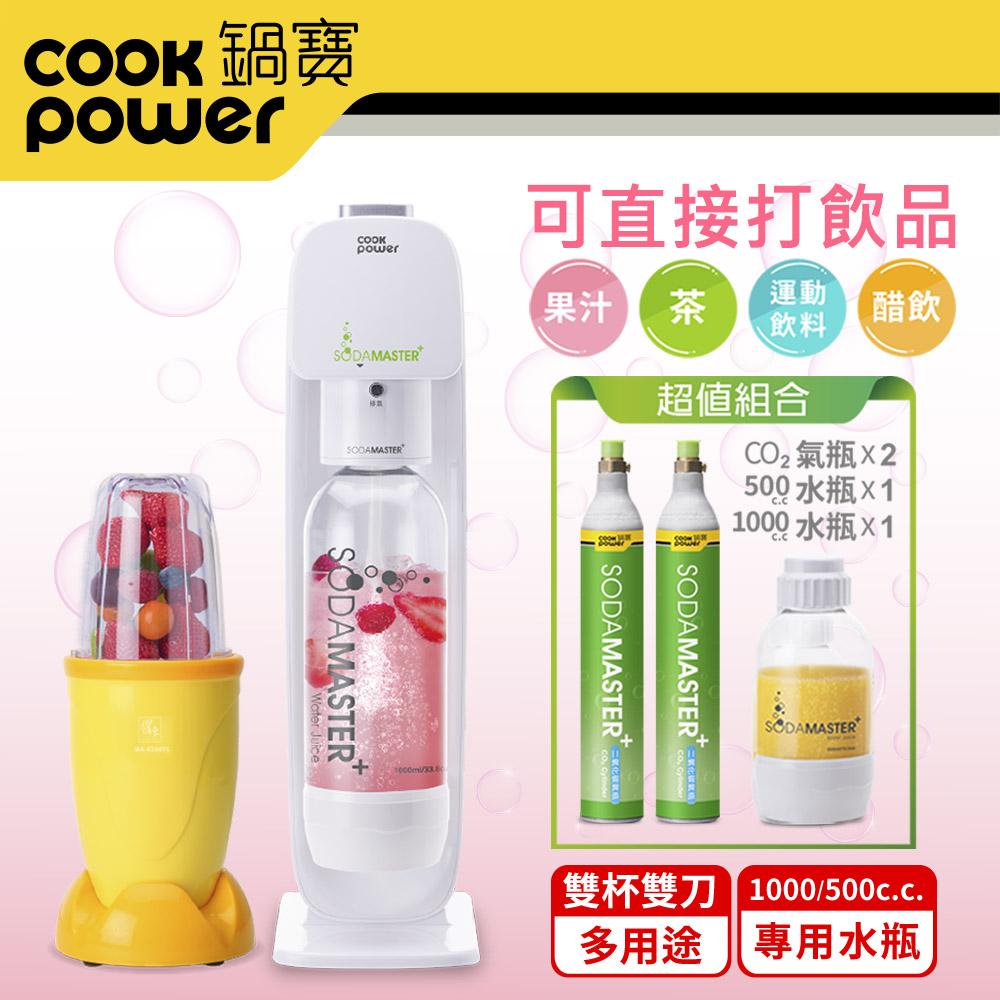 【CookPower 鍋寶】萬用氣泡水機+多功能蔬果隨行研磨器-雙機超值組