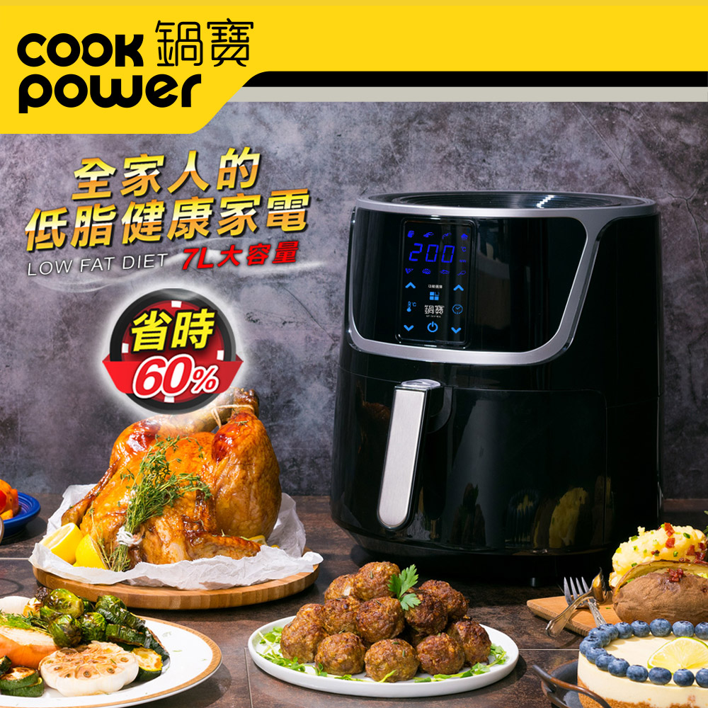 【鍋寶】數位觸控健康氣炸鍋7L -全配組EO-AF7071BAF4511BAY0