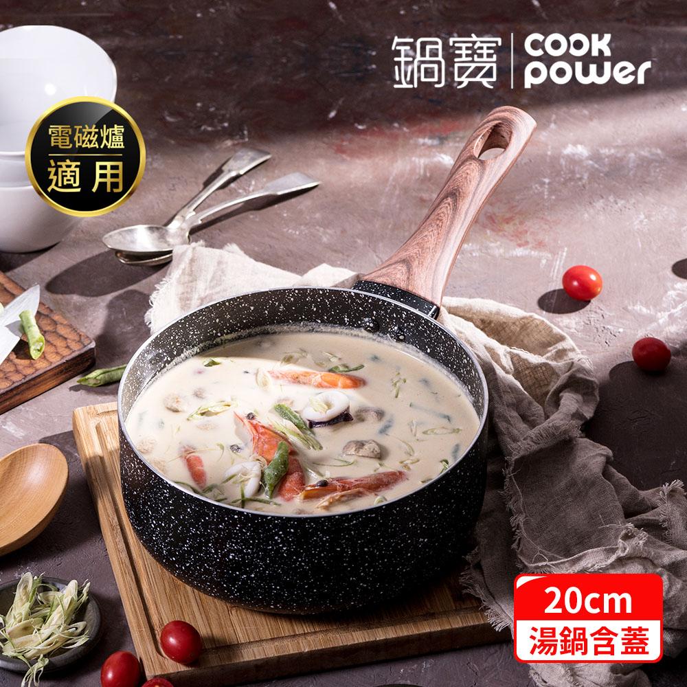 【CookPower 鍋寶】原礦大理石不沾單柄湯鍋(含蓋)20CM 電磁爐適用