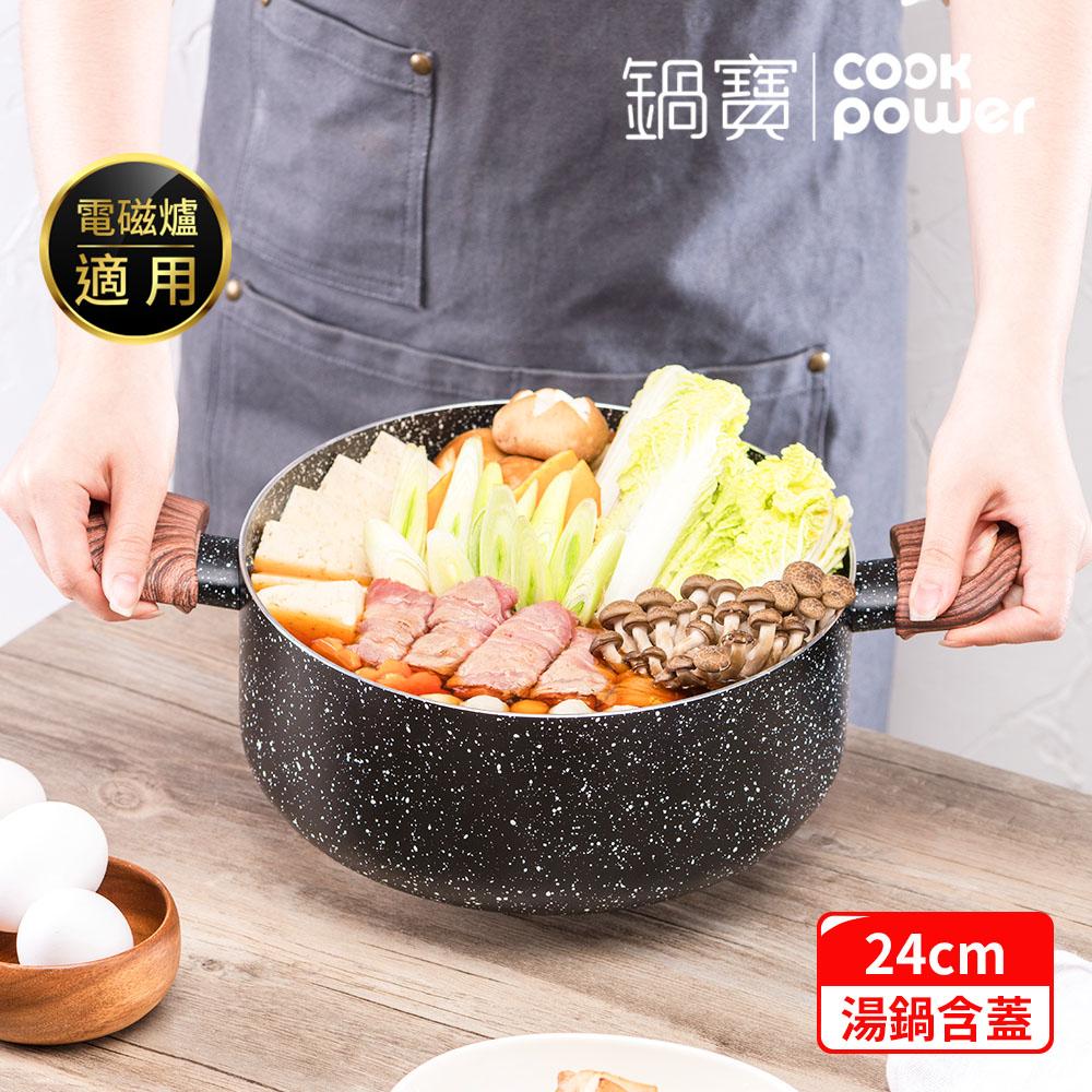 【CookPower 鍋寶】原礦大理石不沾雙耳湯鍋(含蓋)24CM 電磁爐適用