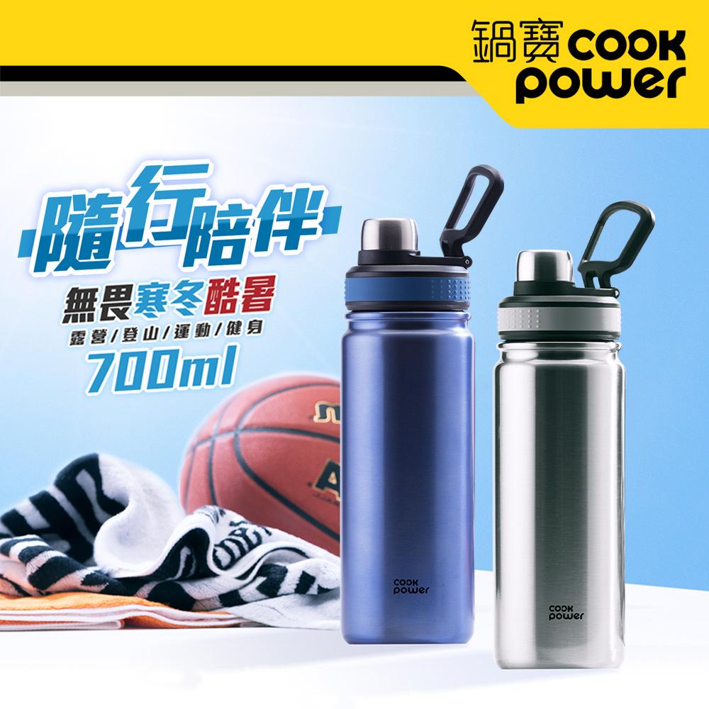 【CookPower 鍋寶】超真空運動保溫瓶700ml二入組 (多色任選)