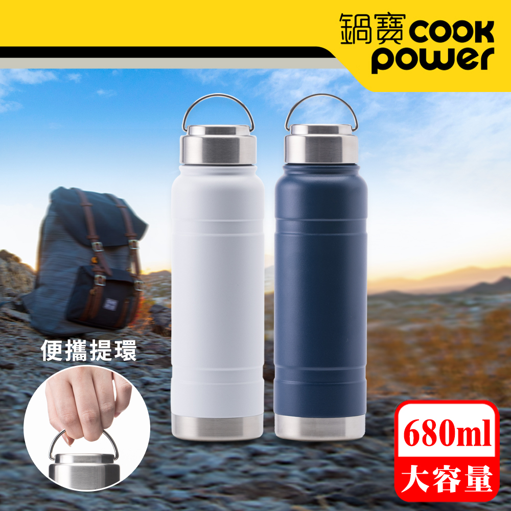 【CookPower 鍋寶】超真空提把運動保溫瓶680ml二入組 (多色任選)
