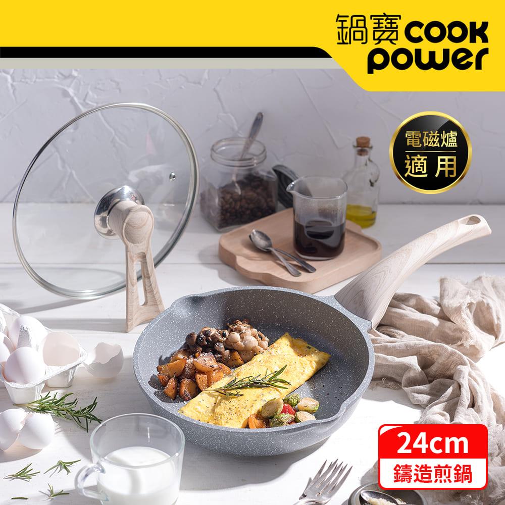 【CookPower 鍋寶】熔岩厚釜鑄造不沾平底鍋24CM-電磁爐適用(含可立式鍋蓋)