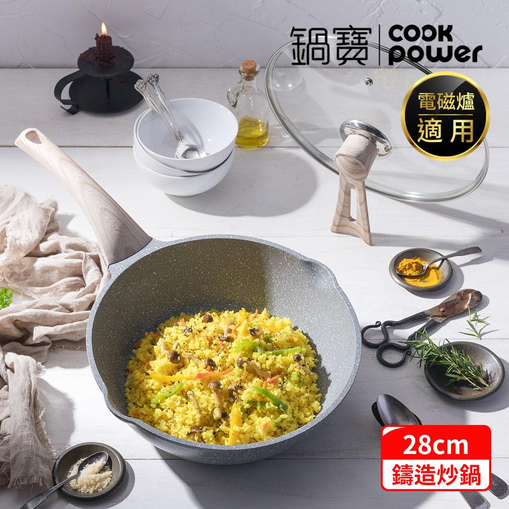 【CookPower 鍋寶】熔岩厚釜鑄造不沾炒鍋28CM-電磁爐適用(含可立式鍋蓋)