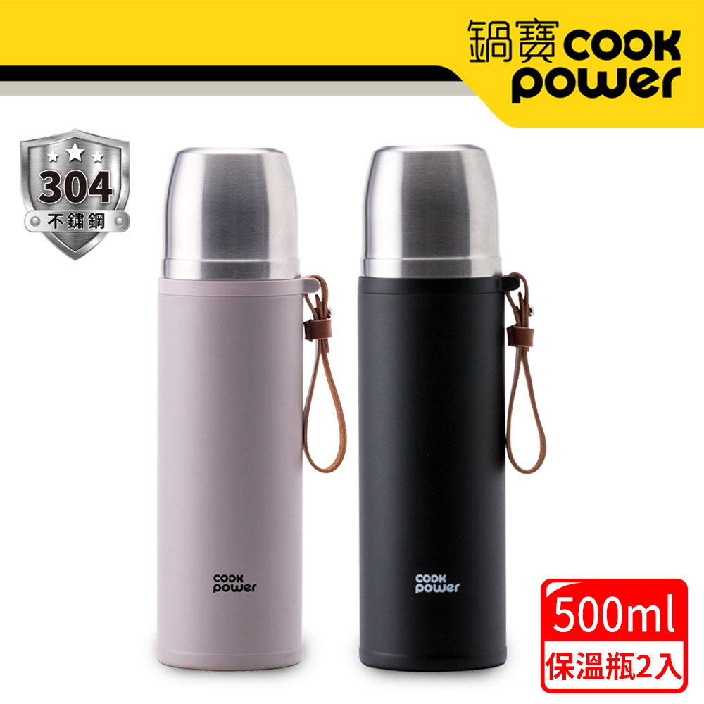 【CookPower鍋寶】超真空隨行保溫瓶500ml二入組 (多色任選)