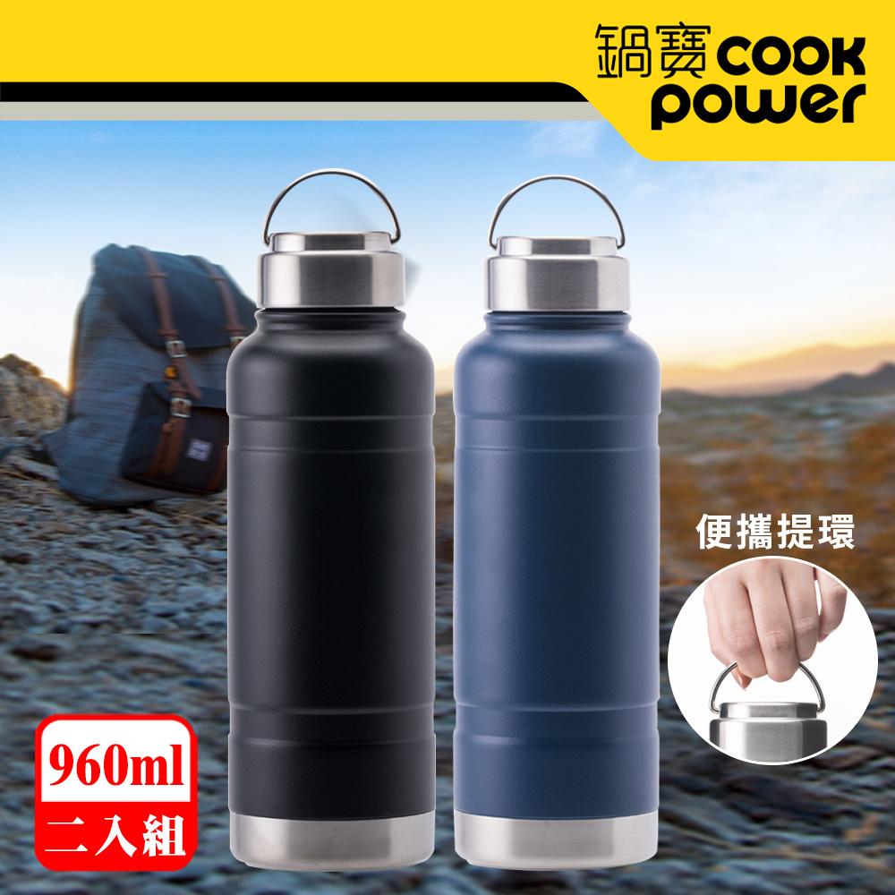 【CookPower 鍋寶】超真空提把運動保溫瓶960ml二入組 (多色任選)