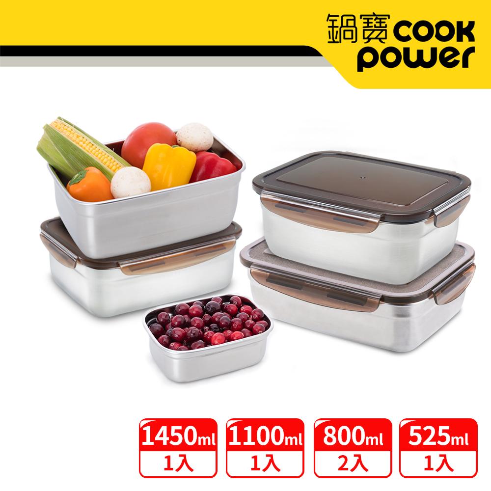 【CookPower 鍋寶】316不鏽鋼保鮮盒多用途5入組 EO-BVS14511108Z2531