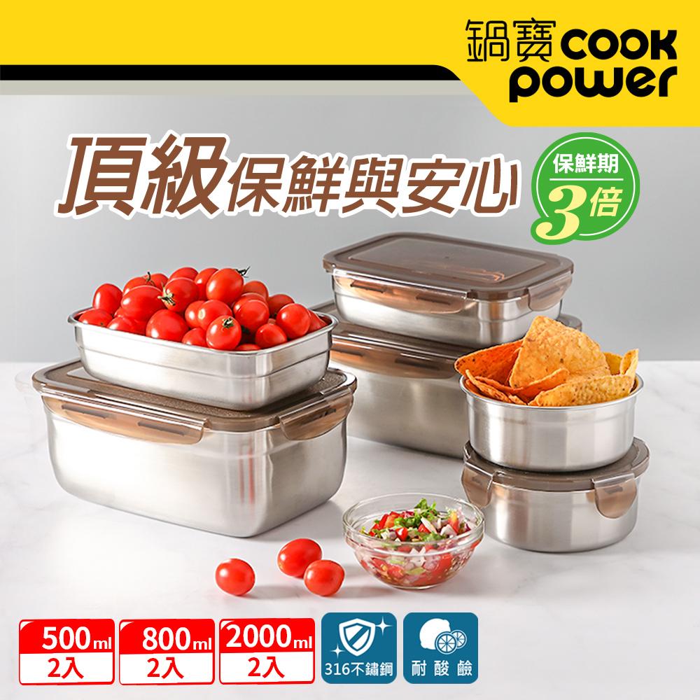 【CookPower 鍋寶】316不鏽鋼保鮮盒雙雙對對6入組 EO-BVS20Z208Z205Z2