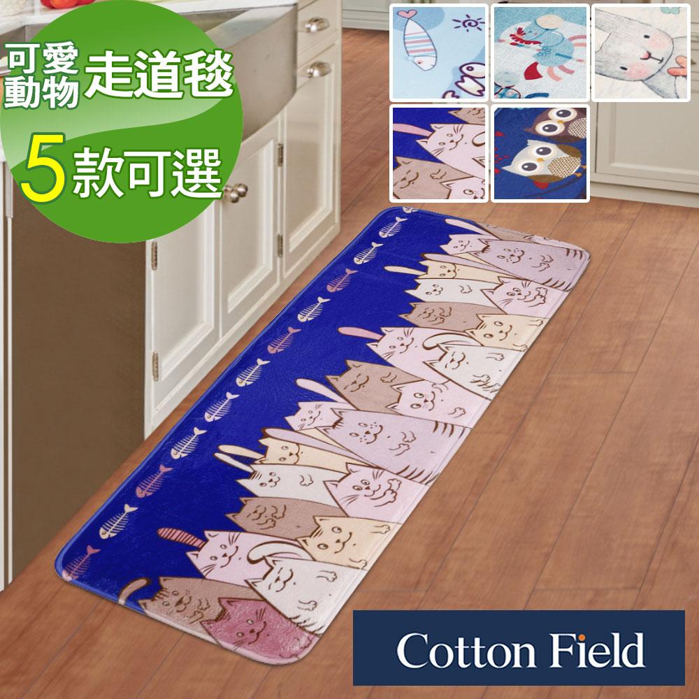 棉花田【可愛動物】法蘭絨印花防滑走道毯-5款可選(39x108cm)