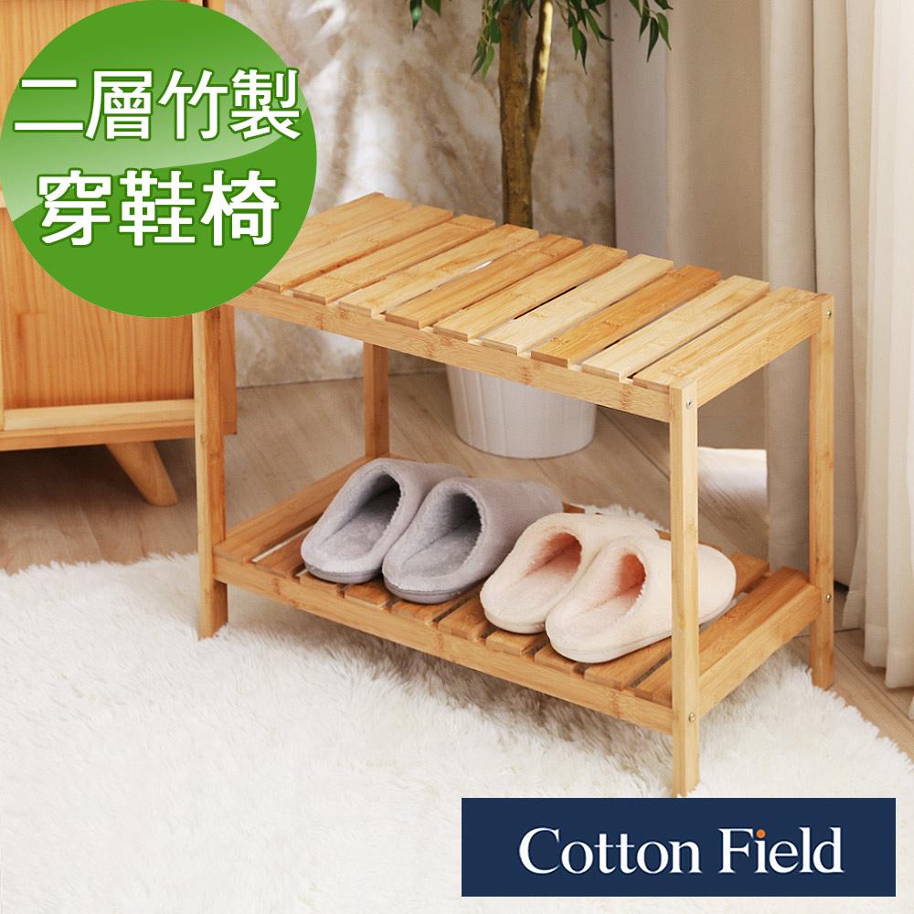 棉花田【蘇菲】多功能竹製二層鞋架穿鞋椅
