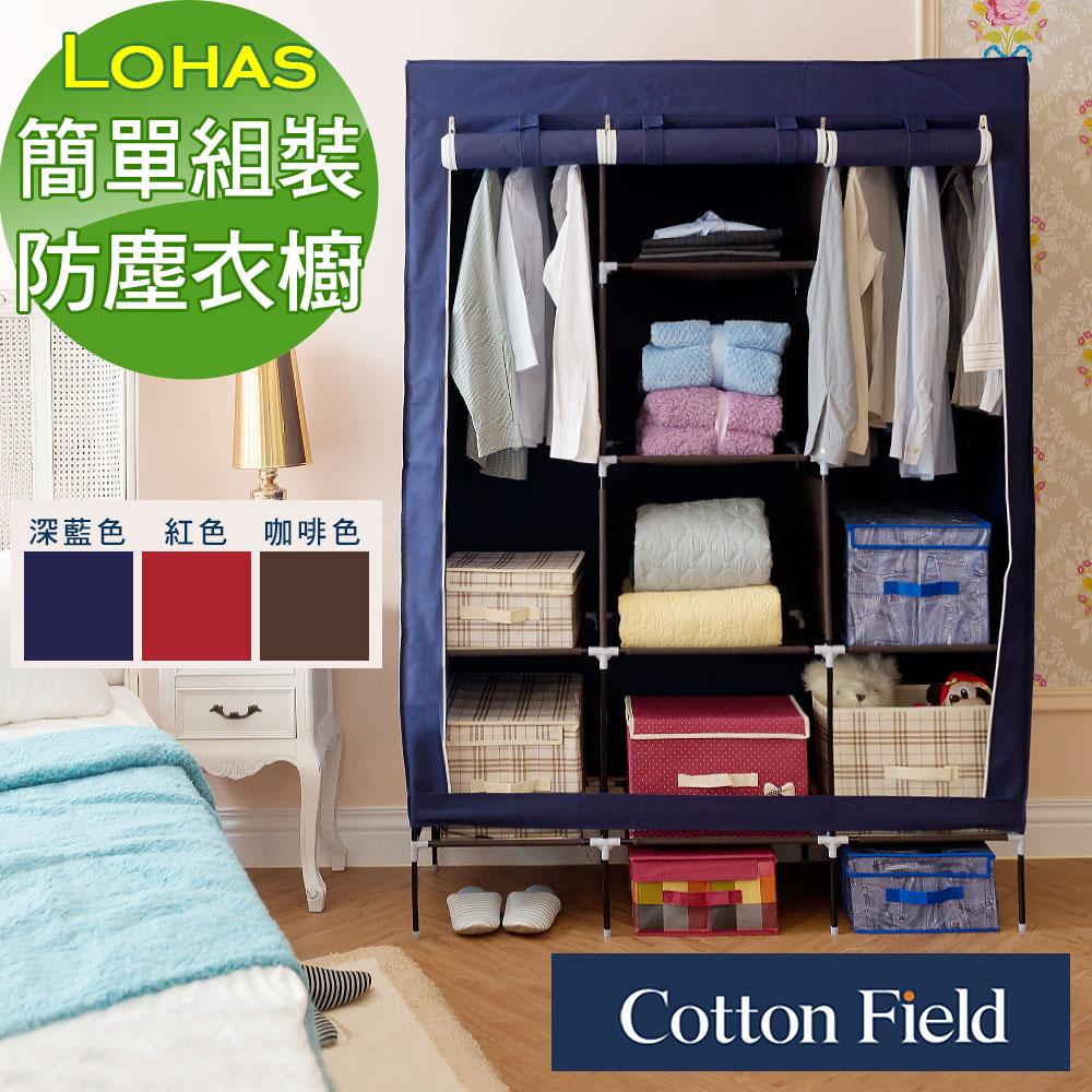 棉花田【簡約】簡易組裝時尚防塵衣櫥-3色可選