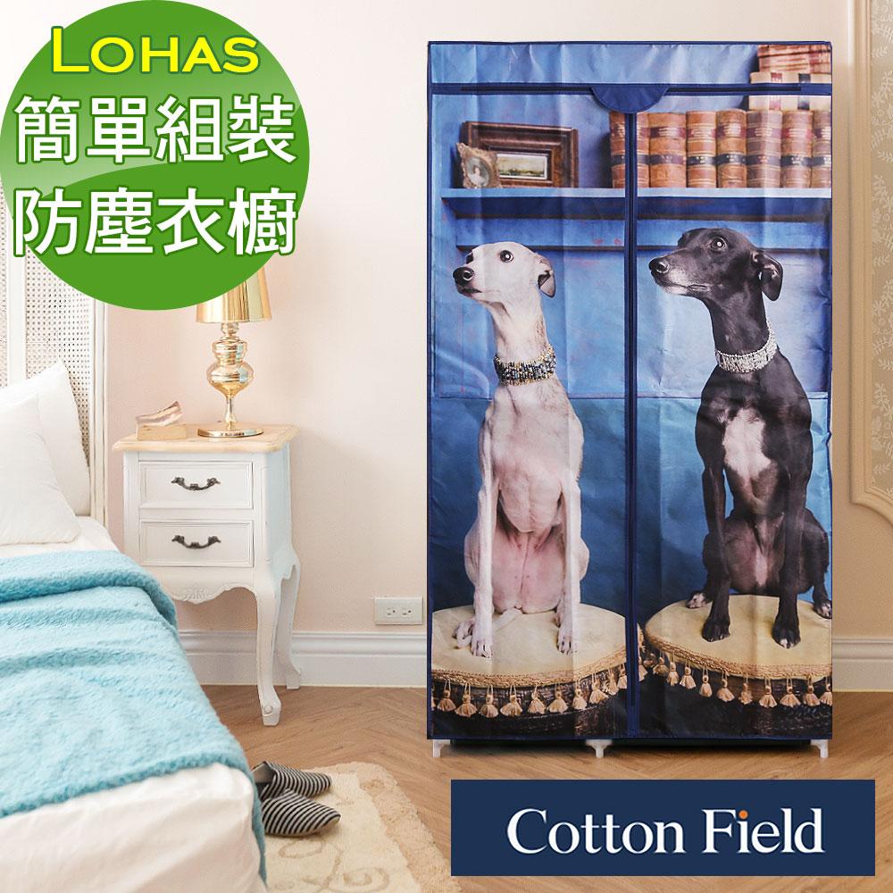 棉花田【丹麥犬】旺旺簡易組裝防塵衣櫥