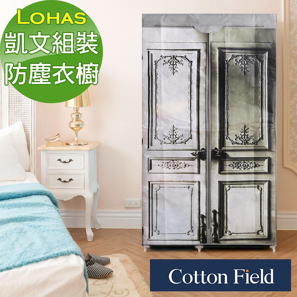 棉花田【凱文】簡易組裝防塵衣櫥-衣櫥櫃