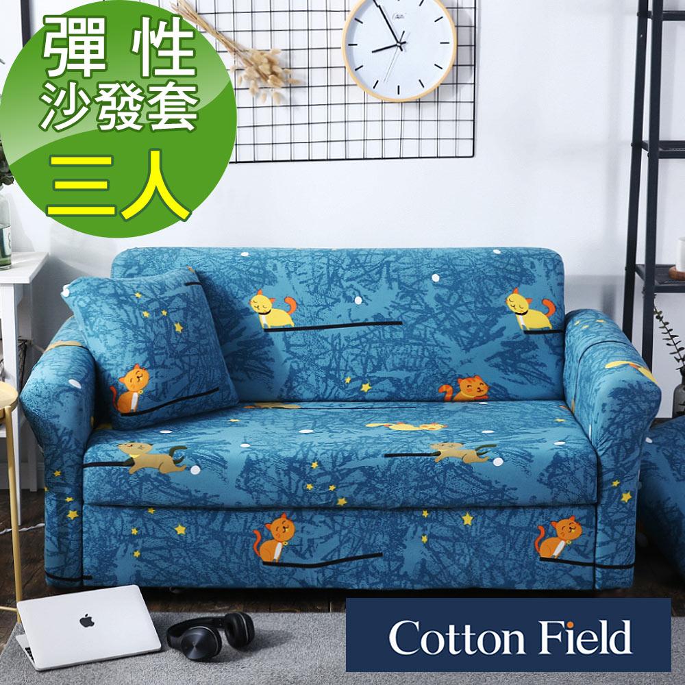 棉花田【歐菲】印花三人彈性沙發套-微笑貓