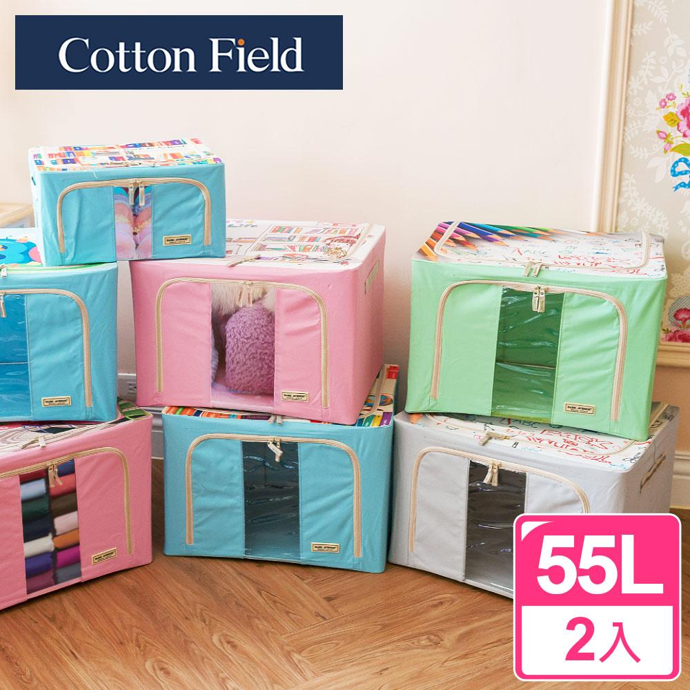 棉花田【尼克】防塵摺疊收納箱-55公升(二件組)