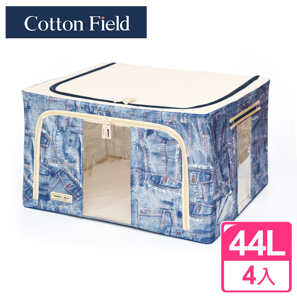 棉花田【牛仔】防塵摺疊收納箱-44公升(四件組)