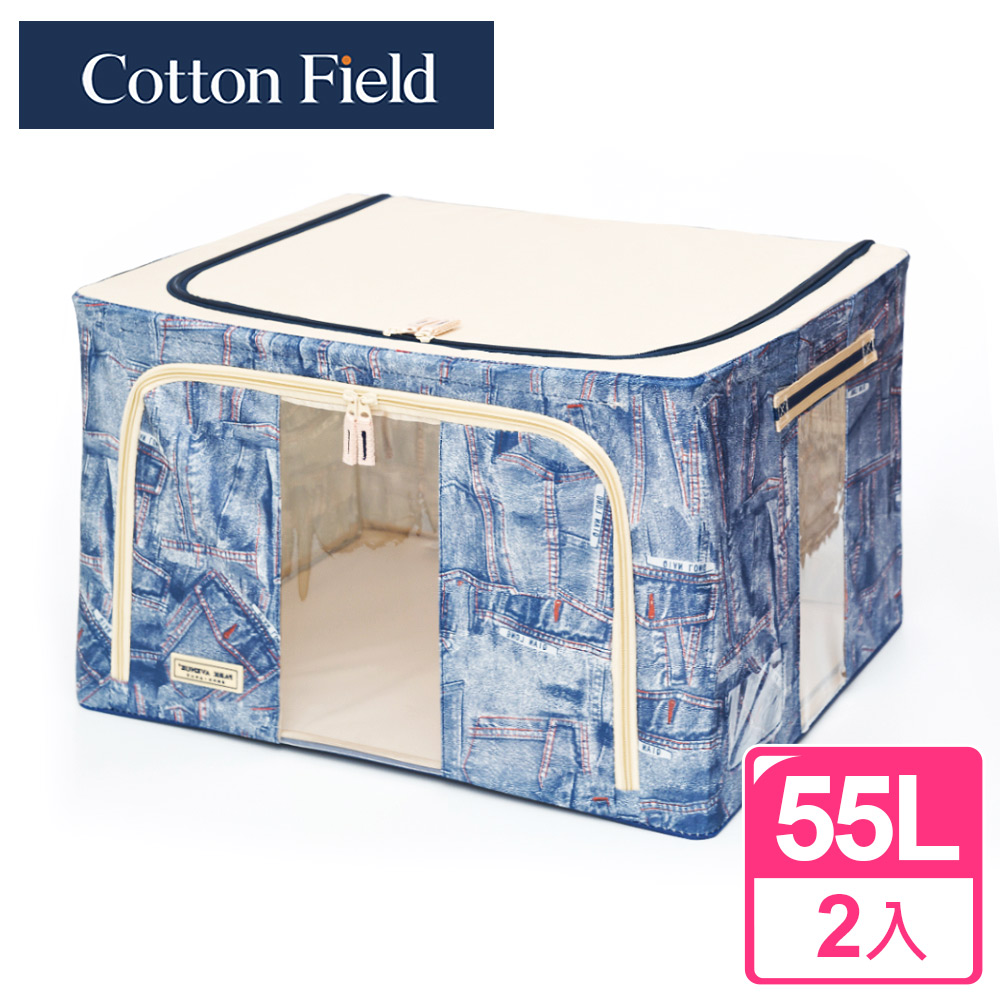 棉花田【牛仔】防塵摺疊收納箱-55公升(二件組)