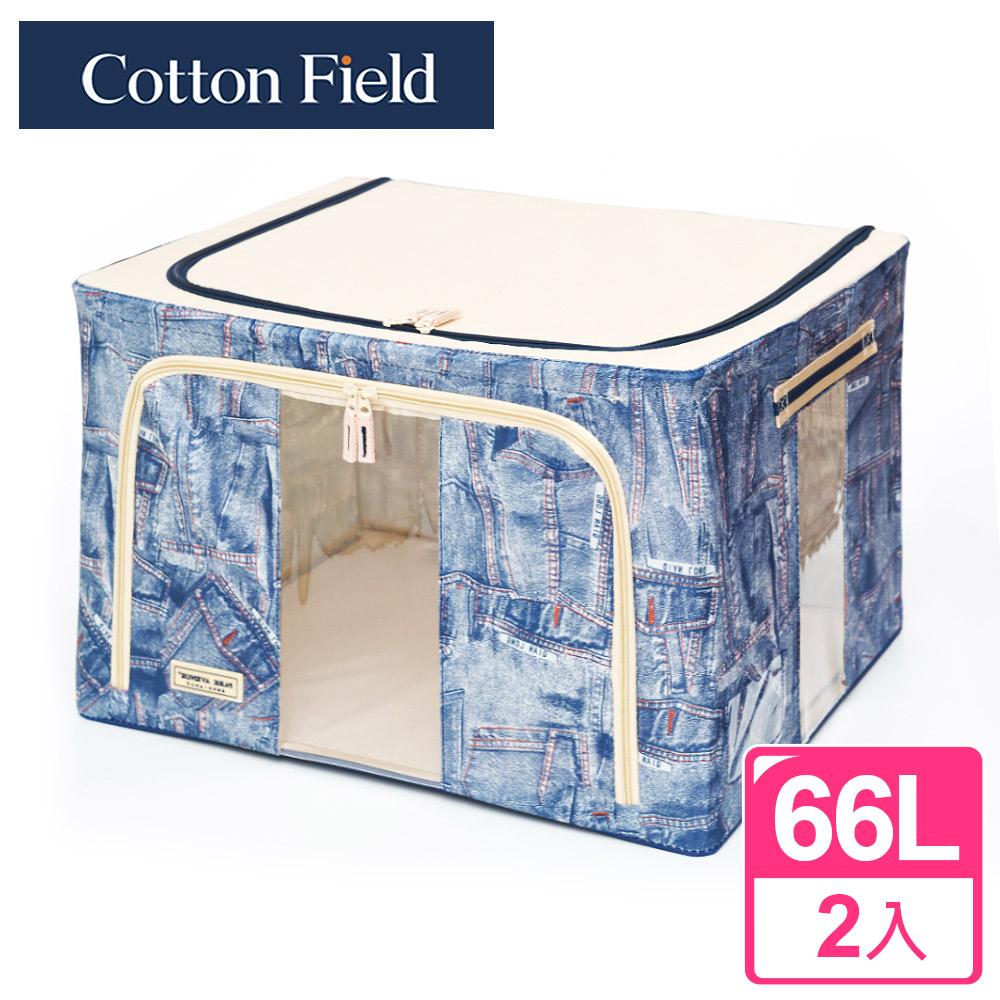 棉花田【牛仔】防塵摺疊收納箱-66公升(二件組)