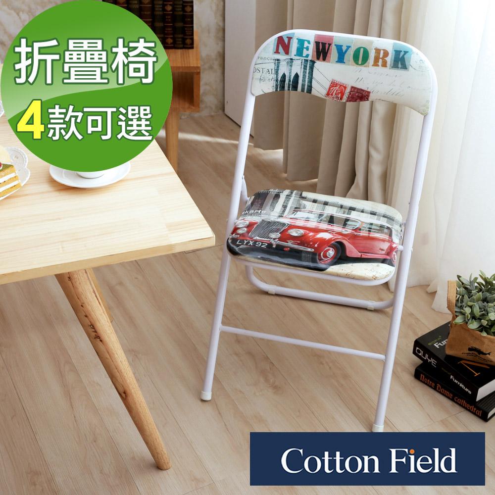 棉花田【維琪】城市風印花折疊椅-4款可選