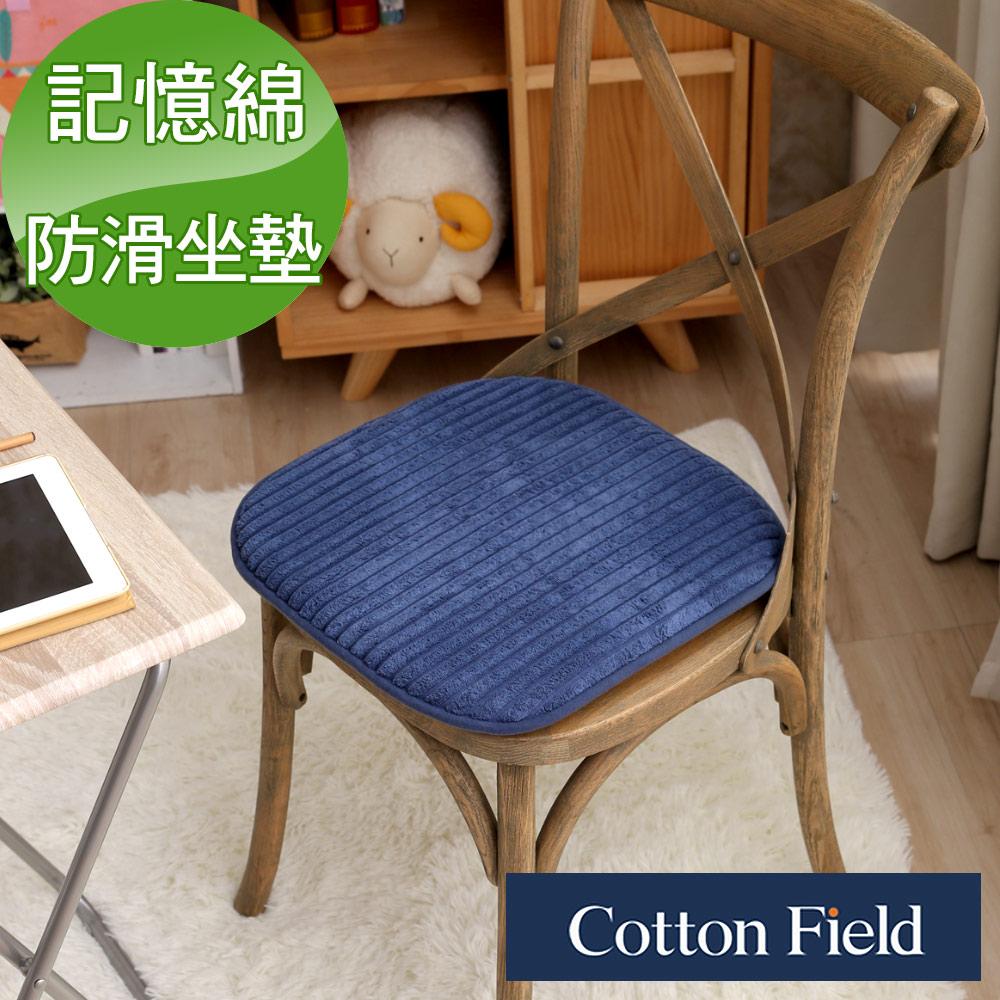 棉花田【艾維爾】舒壓記憶綿餐椅坐墊-4款可選