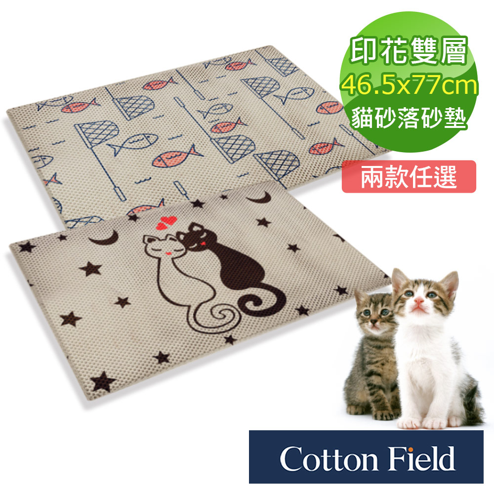 棉花田【Kitten喵】印花雙層貓砂落砂墊-2款可選(二件組)