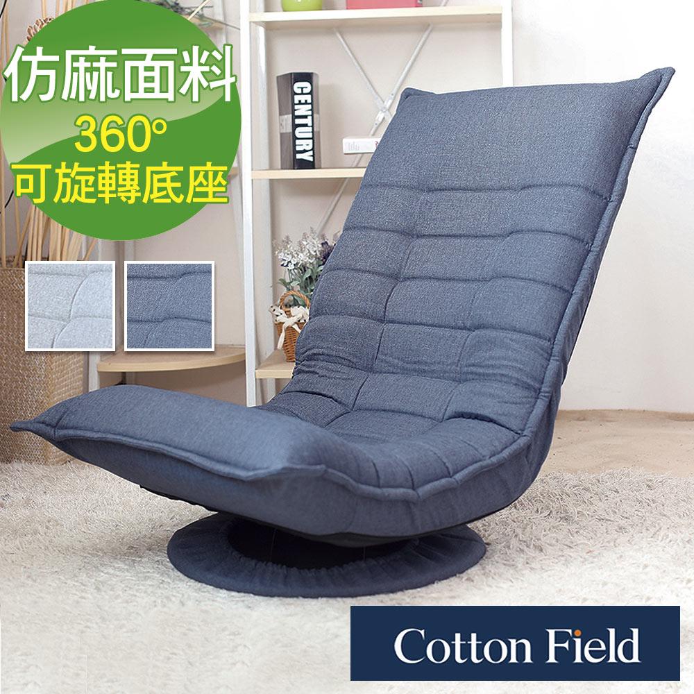 棉花田【安格爾】360度旋轉折疊和室椅-2色可選